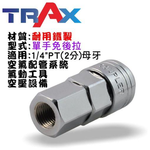 "ARX-20SF [氣動快速接頭母頭(單手) 母牙1/4""PT(2分) (內牙)] 鋼鐵製 4 - 材質:鋼鐵 型式:單手免後拉 規格:1/4""PT (2分)母牙"