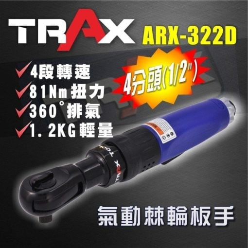 "ARX-322D[1/2""英吋4分塑鋼包覆可調速氣動棘輪扳手] 3 - <div>•前方頭蓋保護保護棘輪零件延長使用壽命!</div> <div>•超輕量化塑鋼本體 ,人體工學握把,好握不冰冷!</div> <div>•81Nm扭力超過一般市面機種。</div> <div>•TWIN PAWLS 棘輪結構,可抵抗手轉扭力,壽命更耐久!</div> <div>•4段調速設計,適合個螺帽擰緊或鬆脫使用!</div> <div>•360度排氣設計,避免油氣噴向自己。</div> <div>•汽車修護組裝、重機維修組裝、機具修護組裝必備工具!</div>"
