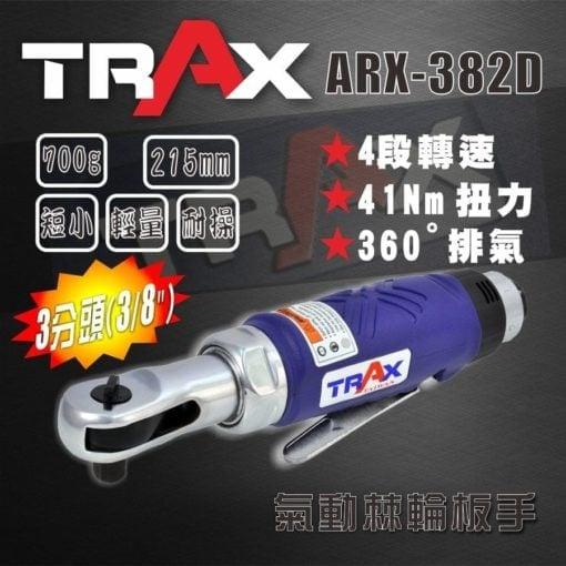 "ARX-382D[3/8""英吋3分塑鋼包覆可調速氣動棘輪扳手] 2 - 前方頭蓋保護保護棘輪零件延長使用壽命! 超輕量化塑鋼本體 ,人體工學握把,好握不冰冷! 41Nm扭力超過一般市面機種。 TWIN PAWLS 棘輪結構,可抵抗手轉扭力,壽命更耐久! 4段調速設計,適合個螺帽擰緊或鬆脫使用! 360度排氣設計,避免油氣噴向自己。 汽車修護組裝、重機維修組裝、機具修護組裝必備工具!"