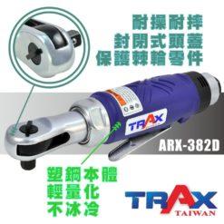 "ARX-382D[3/8""英吋3分塑鋼包覆可調速氣動棘輪扳手] 8 - 前方頭蓋保護保護棘輪零件延長使用壽命! 超輕量化塑鋼本體 ,人體工學握把,好握不冰冷! 41Nm扭力超過一般市面機種。 TWIN PAWLS 棘輪結構,可抵抗手轉扭力,壽命更耐久! 4段調速設計,適合個螺帽擰緊或鬆脫使用! 360度排氣設計,避免油氣噴向自己。 汽車修護組裝、重機維修組裝、機具修護組裝必備工具!"