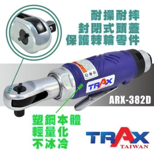 "ARX-382D[3/8""英吋3分塑鋼包覆可調速氣動棘輪扳手] 4 - 前方頭蓋保護保護棘輪零件延長使用壽命! 超輕量化塑鋼本體 ,人體工學握把,好握不冰冷! 41Nm扭力超過一般市面機種。 TWIN PAWLS 棘輪結構,可抵抗手轉扭力,壽命更耐久! 4段調速設計,適合個螺帽擰緊或鬆脫使用! 360度排氣設計,避免油氣噴向自己。 汽車修護組裝、重機維修組裝、機具修護組裝必備工具!"