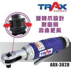 "ARX-382D[3/8""英吋3分塑鋼包覆可調速氣動棘輪扳手] 9 - 前方頭蓋保護保護棘輪零件延長使用壽命! 超輕量化塑鋼本體 ,人體工學握把,好握不冰冷! 41Nm扭力超過一般市面機種。 TWIN PAWLS 棘輪結構,可抵抗手轉扭力,壽命更耐久! 4段調速設計,適合個螺帽擰緊或鬆脫使用! 360度排氣設計,避免油氣噴向自己。 汽車修護組裝、重機維修組裝、機具修護組裝必備工具!"