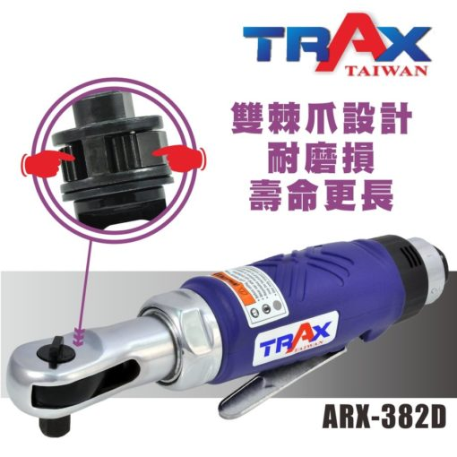 "ARX-382D[3/8""英吋3分塑鋼包覆可調速氣動棘輪扳手] 5 - 前方頭蓋保護保護棘輪零件延長使用壽命! 超輕量化塑鋼本體 ,人體工學握把,好握不冰冷! 41Nm扭力超過一般市面機種。 TWIN PAWLS 棘輪結構,可抵抗手轉扭力,壽命更耐久! 4段調速設計,適合個螺帽擰緊或鬆脫使用! 360度排氣設計,避免油氣噴向自己。 汽車修護組裝、重機維修組裝、機具修護組裝必備工具!"