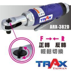 "ARX-382D[3/8""英吋3分塑鋼包覆可調速氣動棘輪扳手] 10 - 前方頭蓋保護保護棘輪零件延長使用壽命! 超輕量化塑鋼本體 ,人體工學握把,好握不冰冷! 41Nm扭力超過一般市面機種。 TWIN PAWLS 棘輪結構,可抵抗手轉扭力,壽命更耐久! 4段調速設計,適合個螺帽擰緊或鬆脫使用! 360度排氣設計,避免油氣噴向自己。 汽車修護組裝、重機維修組裝、機具修護組裝必備工具!"
