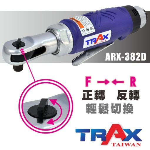 "ARX-382D[3/8""英吋3分塑鋼包覆可調速氣動棘輪扳手] 6 - 前方頭蓋保護保護棘輪零件延長使用壽命! 超輕量化塑鋼本體 ,人體工學握把,好握不冰冷! 41Nm扭力超過一般市面機種。 TWIN PAWLS 棘輪結構,可抵抗手轉扭力,壽命更耐久! 4段調速設計,適合個螺帽擰緊或鬆脫使用! 360度排氣設計,避免油氣噴向自己。 汽車修護組裝、重機維修組裝、機具修護組裝必備工具!"