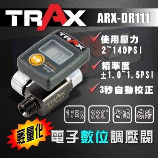 ARX-DR111 噴漆槍專用電子式針閥式壓力表 2 - 僅115g超輕量化調壓錶。 電子顯示壓力,可更精確調整到所需要的壓力。 360度轉向接頭,可將壓力錶調整至適合角度。 防溶劑表面,可用溶劑擦拭,但請勿浸泡! 單鍵開關,常按3秒可自動校正,校正時請勿接上空壓管。 省電裝置,45秒自動關機,可隨時按開關確認壓力。 單顆電池壽命約6000次開關,2年以上電池使用 氣動噴漆槍必備調壓閥,調壓時請按下板機後調整,以確認目前操作壓力。