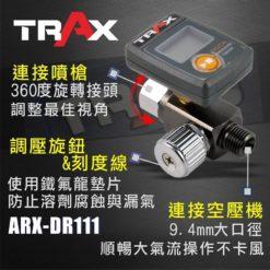 ARX-DR111 噴漆槍專用電子式針閥式壓力表 7 - 僅115g超輕量化調壓錶。 電子顯示壓力,可更精確調整到所需要的壓力。 360度轉向接頭,可將壓力錶調整至適合角度。 防溶劑表面,可用溶劑擦拭,但請勿浸泡! 單鍵開關,常按3秒可自動校正,校正時請勿接上空壓管。 省電裝置,45秒自動關機,可隨時按開關確認壓力。 單顆電池壽命約6000次開關,2年以上電池使用 氣動噴漆槍必備調壓閥,調壓時請按下板機後調整,以確認目前操作壓力。