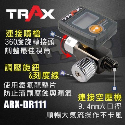 ARX-DR111 噴漆槍專用電子式針閥式壓力表 3 - 僅115g超輕量化調壓錶。 電子顯示壓力,可更精確調整到所需要的壓力。 360度轉向接頭,可將壓力錶調整至適合角度。 防溶劑表面,可用溶劑擦拭,但請勿浸泡! 單鍵開關,常按3秒可自動校正,校正時請勿接上空壓管。 省電裝置,45秒自動關機,可隨時按開關確認壓力。 單顆電池壽命約6000次開關,2年以上電池使用 氣動噴漆槍必備調壓閥,調壓時請按下板機後調整,以確認目前操作壓力。