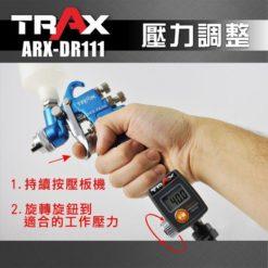 ARX-DR111 噴漆槍專用電子式針閥式壓力表 9 - 僅115g超輕量化調壓錶。 電子顯示壓力,可更精確調整到所需要的壓力。 360度轉向接頭,可將壓力錶調整至適合角度。 防溶劑表面,可用溶劑擦拭,但請勿浸泡! 單鍵開關,常按3秒可自動校正,校正時請勿接上空壓管。 省電裝置,45秒自動關機,可隨時按開關確認壓力。 單顆電池壽命約6000次開關,2年以上電池使用 氣動噴漆槍必備調壓閥,調壓時請按下板機後調整,以確認目前操作壓力。