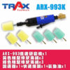 ARX-993K [齒輪式低轉速高扭力門把隙縫拋光組] 1 - <div>使用單顆日本進口培林,重量輕、運轉順暢、壽命長</div> <div>使用4吋海綿可直接塞入罐頭蠟、棕櫚蠟</div> <div>2.5mm偏擺,適用小範圍非平面區域打蠟研磨,專打重機、自行車、汽車彎角處</div> <div>人體工學防滑橡膠設計,體積嬌小好握 、 好操作</div> <div>超輕量化塑鋼機身,加轉盤只0.7kg</div> <div>雙配重專利設計,超低振動,超低噪音</div> <div>可微調轉速,打蠟、研磨都好用</div>