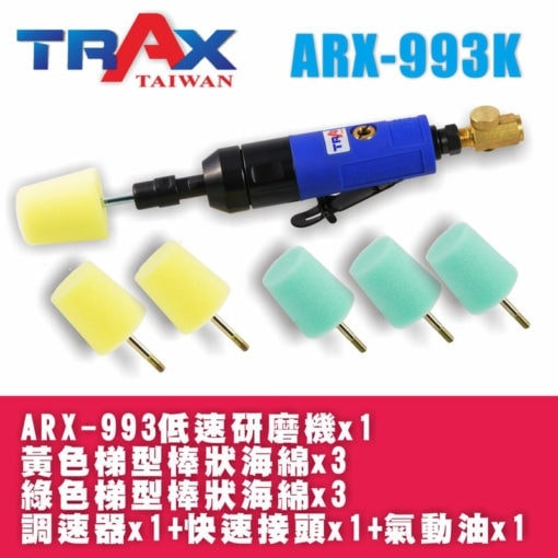 ARX-993K [齒輪式低轉速高扭力門把隙縫拋光組] 3 - 採用高負荷專用軸承,運轉順暢、耐操有力 低轉速高扭力單軸旋轉,有切銷力但不易燒漆,精緻拋光除紋研磨除繡專用,! 0.73kg超輕量化機身。 可微調轉速,拋光、研磨都好用。