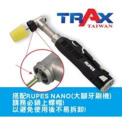 """TRAX 大腳牙刷機 RUPES NANO [ 有牙6MM 圓棒兩用型細部拋光上蠟拋光海綿棒/門把/保險桿/輪框] 8 - <b>大腳牙刷機<span lang=""""EN-US"""">RUPES NANO/</span></b><span lang=""""EN-US"""">6mm</span>低轉速研磨機專用"""