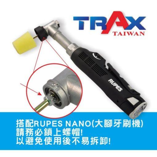 """TRAX 大腳牙刷機 RUPES NANO [ 有牙6MM 圓棒兩用型細部拋光上蠟拋光海綿棒/門把/保險桿/輪框] 3 - <b>大腳牙刷機<span lang=""""EN-US"""">RUPES NANO/</span></b><span lang=""""EN-US"""">6mm</span>低轉速研磨機專用"""