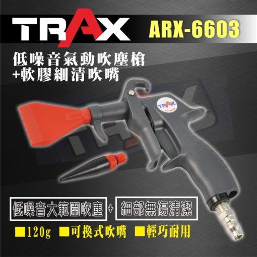 ARX-6603[全塑鋼靜音噴嘴氣動大範圍吹塵槍+無傷細部吹嘴/塑鋼防刮傷烤漆] 強力吹塵 2 - 超級靜音,超強風力 無段調壓扳機,方便好操作 全塑鋼製成,可避免刮傷烤漆 附贈兩種噴嘴,大小範圍都可清潔 大面積吹塵吹水,細部無傷清潔好幫手