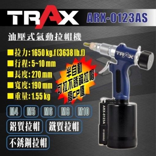 TRAX ARX-0123AS 超強拉力半自動氣動液壓拉帽機/鋁拉帽/鐵拉帽/不鏽鋼拉帽 1 - 1.55kg輕量化,好握短板機 ,防滑人體工學握把,長時間使用也不易手酸! 半自動,高性價比。 拉力猛,快速省力輕鬆作業有效率。 調整拉程簡單好操作。