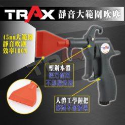 ARX-6603[全塑鋼靜音噴嘴氣動大範圍吹塵槍+無傷細部吹嘴/塑鋼防刮傷烤漆] 強力吹塵 6 - 超級靜音,超強風力 無段調壓扳機,方便好操作 全塑鋼製成,可避免刮傷烤漆 附贈兩種噴嘴,大小範圍都可清潔 大面積吹塵吹水,細部無傷清潔好幫手
