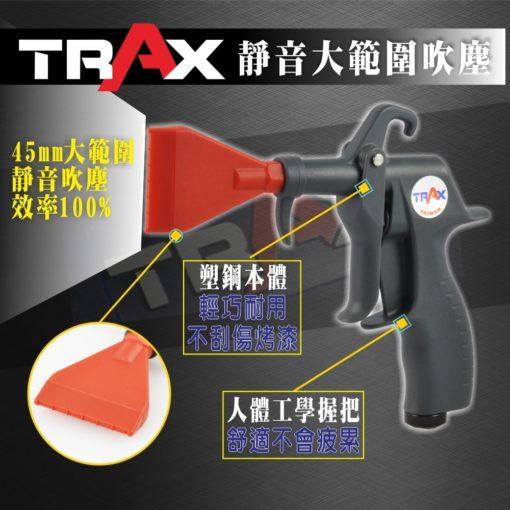 ARX-6603[全塑鋼靜音噴嘴氣動大範圍吹塵槍+無傷細部吹嘴/塑鋼防刮傷烤漆] 強力吹塵 3 - 超級靜音,超強風力 無段調壓扳機,方便好操作 全塑鋼製成,可避免刮傷烤漆 附贈兩種噴嘴,大小範圍都可清潔 大面積吹塵吹水,細部無傷清潔好幫手