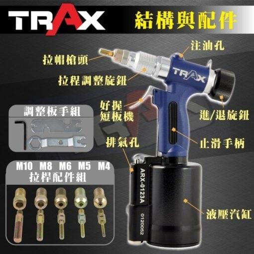 TRAX ARX-0123AS 超強拉力半自動氣動液壓拉帽機/鋁拉帽/鐵拉帽/不鏽鋼拉帽 2 - 1.55kg輕量化,好握短板機 ,防滑人體工學握把,長時間使用也不易手酸! 半自動,高性價比。 拉力猛,快速省力輕鬆作業有效率。 調整拉程簡單好操作。