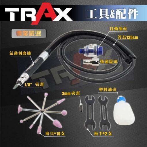 "TRAX ARX-670 高扭力日本軸承筆型氣動刻磨機 8 - 最大轉數:70,000 rpm 使用壓力:90 psi 機身長度:140 mm 機身外徑:15.8 mm 排氣方式:後排式 (Rear) 排氣管長:135 cm 重量:73 g 夾頭尺寸:3mm & 1/8"""