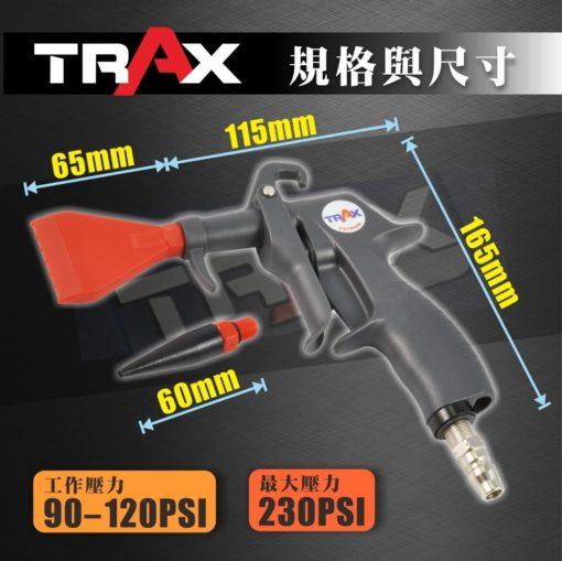 ARX-6603[全塑鋼靜音噴嘴氣動大範圍吹塵槍+無傷細部吹嘴/塑鋼防刮傷烤漆] 強力吹塵 5 - 超級靜音,超強風力 無段調壓扳機,方便好操作 全塑鋼製成,可避免刮傷烤漆 附贈兩種噴嘴,大小範圍都可清潔 大面積吹塵吹水,細部無傷清潔好幫手