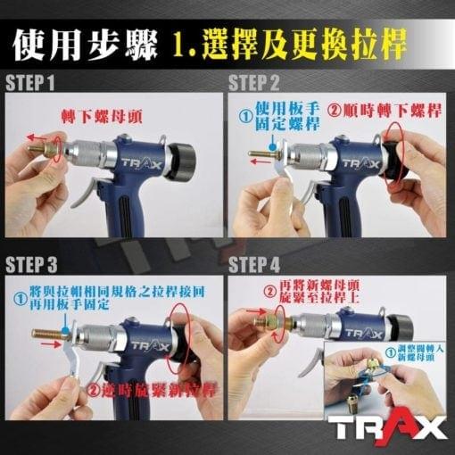 TRAX ARX-0123AS 超強拉力半自動氣動液壓拉帽機/鋁拉帽/鐵拉帽/不鏽鋼拉帽 6 - 1.55kg輕量化,好握短板機 ,防滑人體工學握把,長時間使用也不易手酸! 半自動,高性價比。 拉力猛,快速省力輕鬆作業有效率。 調整拉程簡單好操作。