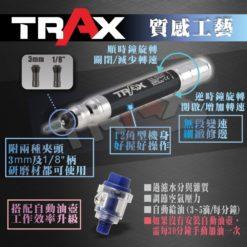 "TRAX ARX-670 高扭力日本軸承筆型氣動刻磨機 12 - 最大轉數:70,000 rpm 使用壓力:90 psi 機身長度:140 mm 機身外徑:15.8 mm 排氣方式:後排式 (Rear) 排氣管長:135 cm 重量:73 g 夾頭尺寸:3mm & 1/8"""