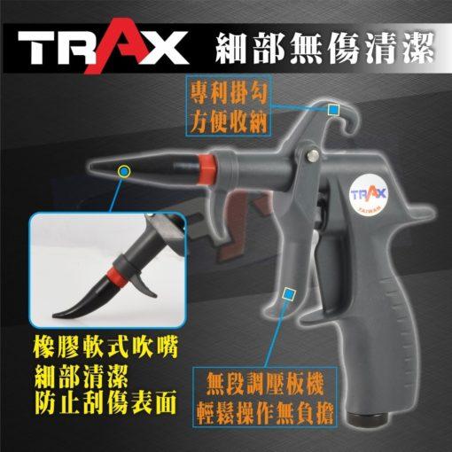 ARX-6603[全塑鋼靜音噴嘴氣動大範圍吹塵槍+無傷細部吹嘴/塑鋼防刮傷烤漆] 強力吹塵 4 - 超級靜音,超強風力 無段調壓扳機,方便好操作 全塑鋼製成,可避免刮傷烤漆 附贈兩種噴嘴,大小範圍都可清潔 大面積吹塵吹水,細部無傷清潔好幫手