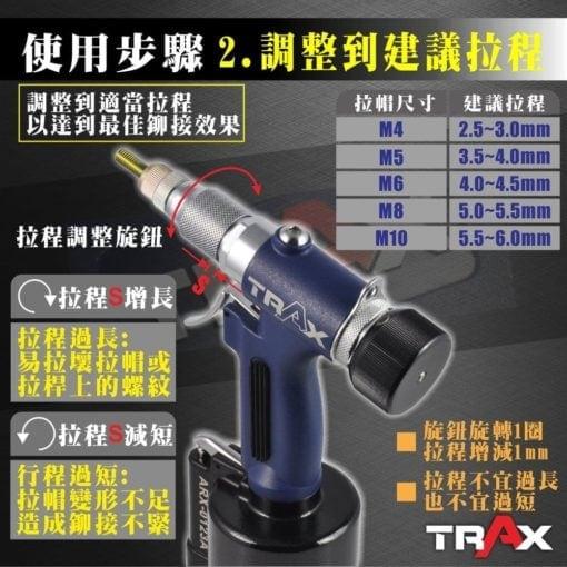 TRAX ARX-0123AS 超強拉力半自動氣動液壓拉帽機/鋁拉帽/鐵拉帽/不鏽鋼拉帽 5 - 1.55kg輕量化,好握短板機 ,防滑人體工學握把,長時間使用也不易手酸! 半自動,高性價比。 拉力猛,快速省力輕鬆作業有效率。 調整拉程簡單好操作。