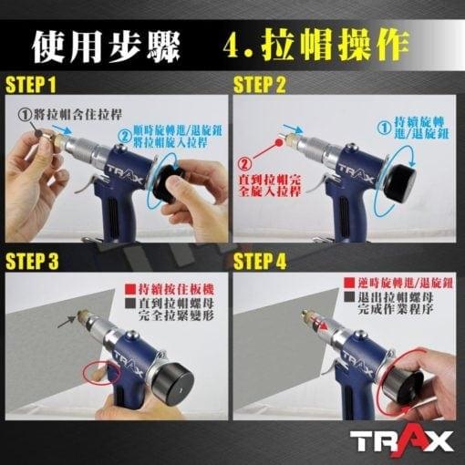 TRAX ARX-0123AS 超強拉力半自動氣動液壓拉帽機/鋁拉帽/鐵拉帽/不鏽鋼拉帽 3 - 1.55kg輕量化,好握短板機 ,防滑人體工學握把,長時間使用也不易手酸! 半自動,高性價比。 拉力猛,快速省力輕鬆作業有效率。 調整拉程簡單好操作。