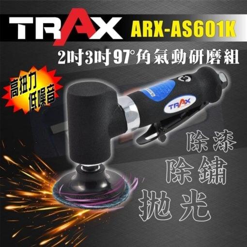 "RAX ARX-AS601K 97°角2""&3""氣動研磨組 2 - 轉數:15,000 rpm 使用尺寸:2吋 & 3吋 主軸螺紋:1/4""-20 unc 重量:0.7 kg 長度:180 mm"