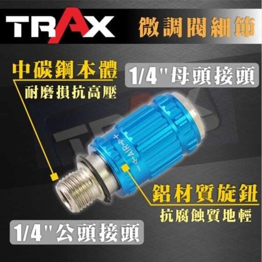 "TRAX ARX-RG11 進氣量微調閥 2 - 本體材質:中碳鋼 旋鈕材質:鋁 長度:55 mm 重量:50 g 氣壓:90 psi 母頭接頭:1/4""(2分) 公頭接頭:1/4""(2分)"