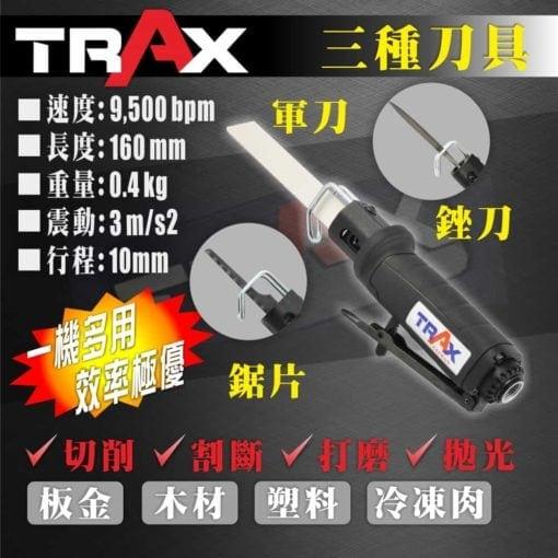 ARX-6072 三用減震型氣動鋸挫 2 - 三用式設計,可安裝軍刀、銼刀、鋸片,買一組抵三機使用,極佳CP值。 切削、割斷、打磨、除毛邊、修邊等等,一機就可以輕鬆搞定。 人體工學防滑橡膠設計,好操作不滑手。 減震活塞設計,長時間使用也不會手麻。 超輕量化機身,只有0.4kg,輕鬆操作無負擔。 強力心臟,木材、鋁材(24T)、鐵材、鋼材(32T)切割修邊輕鬆上手!