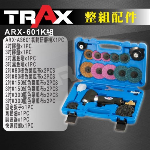 "RAX ARX-AS601K 97°角2""&3""氣動研磨組 4 - 轉數:15,000 rpm 使用尺寸:2吋 & 3吋 主軸螺紋:1/4""-20 unc 重量:0.7 kg 長度:180 mm"