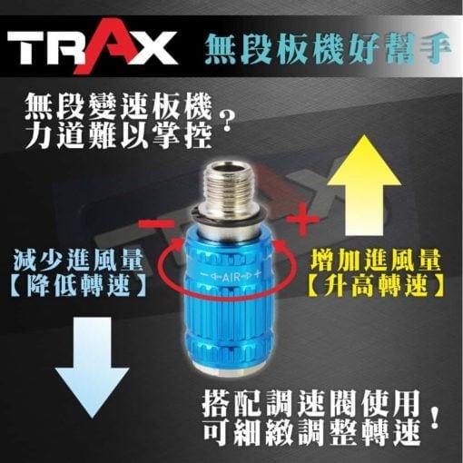 "TRAX ARX-RG11 進氣量微調閥 3 - 本體材質:中碳鋼 旋鈕材質:鋁 長度:55 mm 重量:50 g 氣壓:90 psi 母頭接頭:1/4""(2分) 公頭接頭:1/4""(2分)"