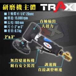"RAX ARX-AS601K 97°角2""&3""氣動研磨組 8 - 轉數:15,000 rpm 使用尺寸:2吋 & 3吋 主軸螺紋:1/4""-20 unc 重量:0.7 kg 長度:180 mm"