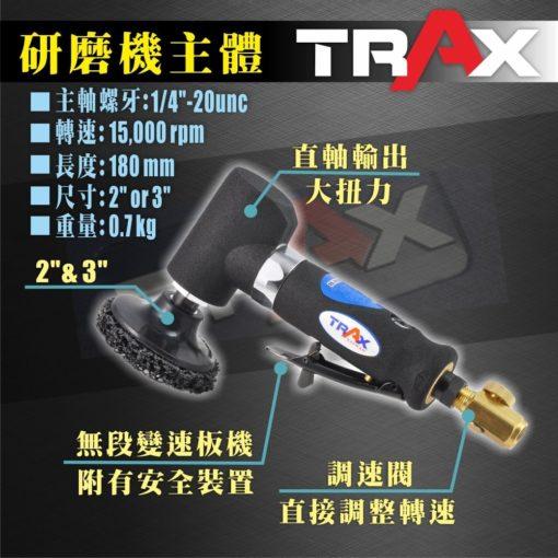 "RAX ARX-AS601K 97°角2""&3""氣動研磨組 3 - 轉數:15,000 rpm 使用尺寸:2吋 & 3吋 主軸螺紋:1/4""-20 unc 重量:0.7 kg 長度:180 mm"