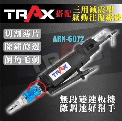 "TRAX ARX-RG11 進氣量微調閥 5 - 本體材質:中碳鋼 旋鈕材質:鋁 長度:55 mm 重量:50 g 氣壓:90 psi 母頭接頭:1/4""(2分) 公頭接頭:1/4""(2分)"