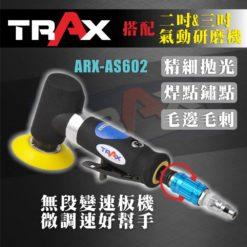 "TRAX ARX-RG11 進氣量微調閥 8 - 本體材質:中碳鋼 旋鈕材質:鋁 長度:55 mm 重量:50 g 氣壓:90 psi 母頭接頭:1/4""(2分) 公頭接頭:1/4""(2分)"