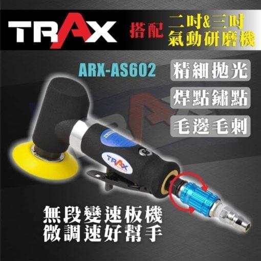 "TRAX ARX-RG11 進氣量微調閥 4 - 本體材質:中碳鋼 旋鈕材質:鋁 長度:55 mm 重量:50 g 氣壓:90 psi 母頭接頭:1/4""(2分) 公頭接頭:1/4""(2分)"