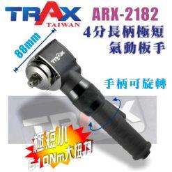 ARX-2182