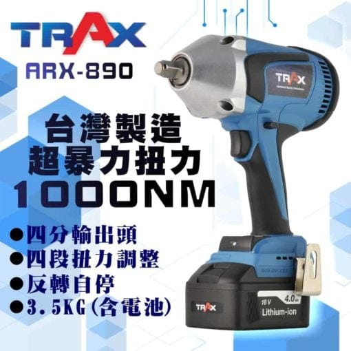 "TRAX ARX-890 [20V無碳刷馬達4分(1/2""Dr.)大扭力充電式衝擊電動扳手] 3 - 方形傳桿:4分(1/2""Dr.)13mm 扭力設定 模式1 : 100 Nm (74 ft-lbs) 模式2 : 300 Nm (220 ft-lbs) 模式3 : 700 Nm (516 ft-lbs) 模式4 : 1,000 Nm (740 ft-lbs) 模式5 : 智能反轉 最大扭力:1,000 Nm (740 ft-lbs)"