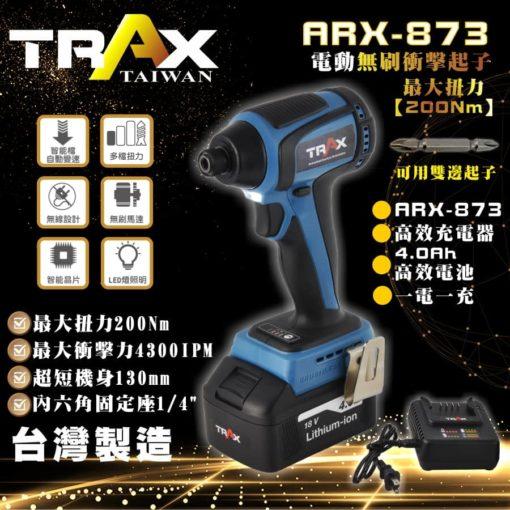 "ARX-873 [20V無刷馬達6mm(1/4"")充電式衝擊電動起子機] 2 - 內六角固定座:6mm (1/4"") 轉數: L:0~1,000 R.P.M. M:0~2,400 R.P.M. H:0~3,800 R.P.M. S:0~2,750 R.P.M. 最大扭力:H: 200 Nm 電壓:20V 重量:1.65kg (含電池)"