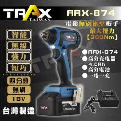 ARX-874電動扳手