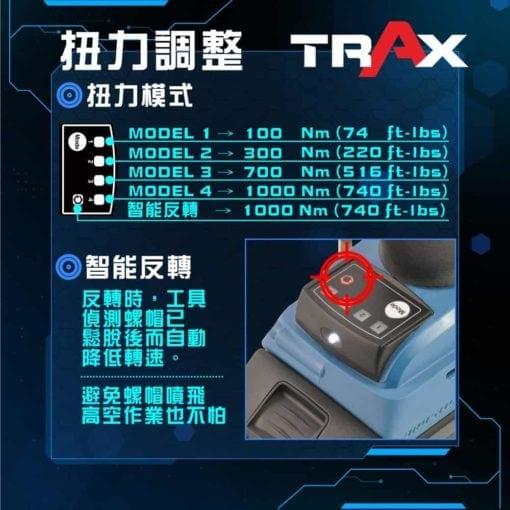 "TRAX ARX-890 [20V無碳刷馬達4分(1/2""Dr.)大扭力充電式衝擊電動扳手] 8 - 方形傳桿:4分(1/2""Dr.)13mm 扭力設定 模式1 : 100 Nm (74 ft-lbs) 模式2 : 300 Nm (220 ft-lbs) 模式3 : 700 Nm (516 ft-lbs) 模式4 : 1,000 Nm (740 ft-lbs) 模式5 : 智能反轉 最大扭力:1,000 Nm (740 ft-lbs)"