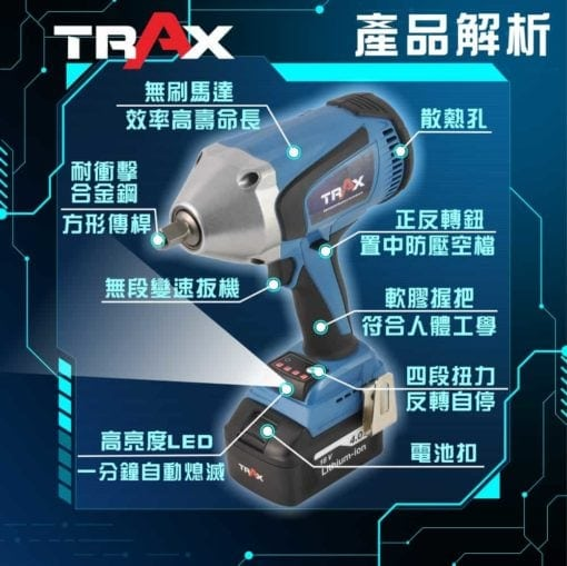 "TRAX ARX-890 [20V無碳刷馬達4分(1/2""Dr.)大扭力充電式衝擊電動扳手] 7 - 方形傳桿:4分(1/2""Dr.)13mm 扭力設定 模式1 : 100 Nm (74 ft-lbs) 模式2 : 300 Nm (220 ft-lbs) 模式3 : 700 Nm (516 ft-lbs) 模式4 : 1,000 Nm (740 ft-lbs) 模式5 : 智能反轉 最大扭力:1,000 Nm (740 ft-lbs)"