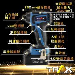 "ARX-873 [20V無刷馬達6mm(1/4"")充電式衝擊電動起子機] 10 - 內六角固定座:6mm (1/4"") 轉數: L:0~1,000 R.P.M. M:0~2,400 R.P.M. H:0~3,800 R.P.M. S:0~2,750 R.P.M. 最大扭力:H: 200 Nm 電壓:20V 重量:1.65kg (含電池)"