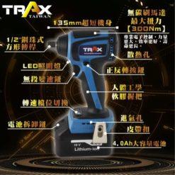 """ARX-874 [18V無刷馬達4分(1/2""""Dr.)大扭力充電式衝擊電動扳手] 10 - 轉軸:4分(1/2""""Dr.) 轉數 L:0~1,000 R.P.M. M:0~2,200 R.P.M. H:0~3,600 R.P.M. S:0~3,600 R.P.M. 最大扭力:H: 300 Nm 電壓:20V 重量:1.65kg (含電池)"""