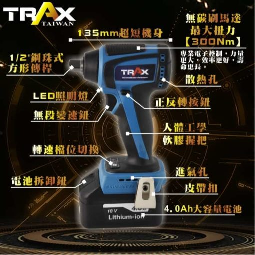 """ARX-874 [18V無刷馬達4分(1/2""""Dr.)大扭力充電式衝擊電動扳手] 5 - 轉軸:4分(1/2""""Dr.) 轉數 L:0~1,000 R.P.M. M:0~2,200 R.P.M. H:0~3,600 R.P.M. S:0~3,600 R.P.M. 最大扭力:H: 300 Nm 電壓:20V 重量:1.65kg (含電池)"""