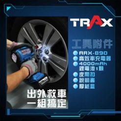 "TRAX ARX-890 [20V無碳刷馬達4分(1/2""Dr.)大扭力充電式衝擊電動扳手] 10 - 方形傳桿:4分(1/2""Dr.)13mm 扭力設定 模式1 : 100 Nm (74 ft-lbs) 模式2 : 300 Nm (220 ft-lbs) 模式3 : 700 Nm (516 ft-lbs) 模式4 : 1,000 Nm (740 ft-lbs) 模式5 : 智能反轉 最大扭力:1,000 Nm (740 ft-lbs)"