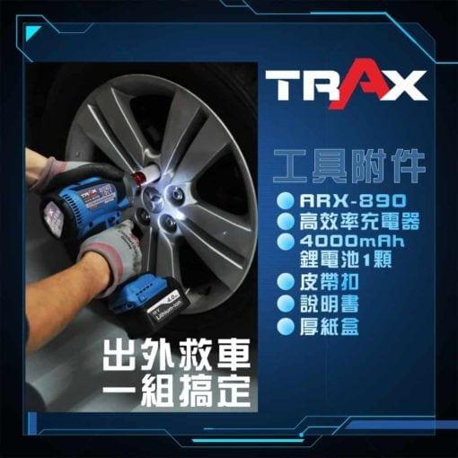 "TRAX ARX-890 [20V無碳刷馬達4分(1/2""Dr.)大扭力充電式衝擊電動扳手] 5 - 方形傳桿:4分(1/2""Dr.)13mm 扭力設定 模式1 : 100 Nm (74 ft-lbs) 模式2 : 300 Nm (220 ft-lbs) 模式3 : 700 Nm (516 ft-lbs) 模式4 : 1,000 Nm (740 ft-lbs) 模式5 : 智能反轉 最大扭力:1,000 Nm (740 ft-lbs)"
